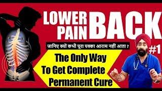 Download कमर दर्द । Lower Back Pain : Permanent Cure #1 कारन जाने बिना पक्का इलाज असंभव (Hindi) Dr.Education Video