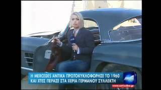 Download newsIt.gr Αντίκα αυτοκίνητο του Δ. Πειραιά Video