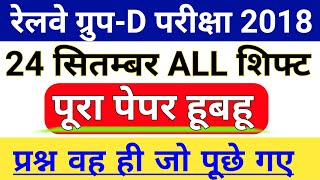 Download Railway Group D 24 September All Shift Questions || RRB Group D 1st, 2nd, 3rd Shift Questions PDF Video