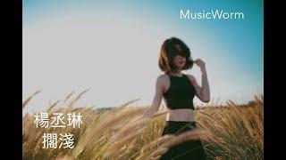 Download 楊丞琳 - 擱淺 「目前為止最好聽版本」 Video