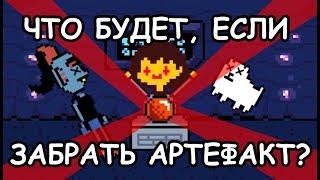 Download [Rus] Undertale - Что будет, если забрать артефакт? [1080p60] Video