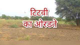 Download Titvi pakshi shubha ki ashubha , Video