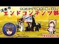 Download 【FF14】深夜のエンドコンテンツ部 初4層消化へ!【生配信】 Video