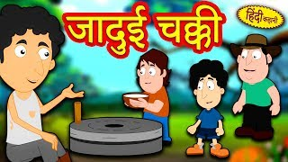 Download जादुई चक्की - Hindi Kahaniya for Kids | Stories for Kids | Moral Stories for Kids | Koo Koo TV Hindi Video