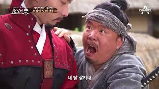 Download 만인의 적 이수백의 집에 위장취업하다?! 수상한 노비 천동 Video