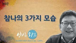 Download [홍익학당] 참나의 3가지 모습(170809) A516 Video