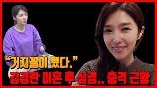 Download '거지꼴 됐다?' 김경란 이혼 후 심경 고백.. 대체 왜? Video
