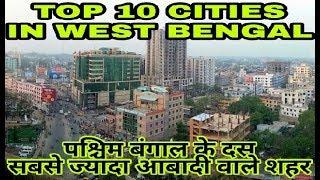 Download TOP 10 CITIES IN WEST BENGAL!! TOP 10 BIGGEST CITIES IN WEST BENGAL!! TOP 10 HIGHEST POPULATION CITY Video