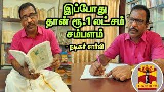 Download இப்போது தான் ரூ.1 லட்சம் சம்பளம் - நடிகர் சார்லி | Actor Charlie | Tamil Cinema | Thanthi TV Video