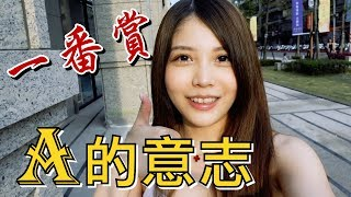 Download 【熙遊記Vlog】一個人流浪到土城去!怎麼都抽不到好東西啦!!! Video