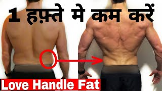 Download How to Lose Love Handles in 1 Week | How to loss love Handles fast/Best Love Handle exercise Video