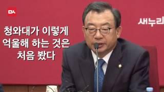 Download 검찰 수사발표에 뻘소리하는 박근혜와 청와대 (이정현 개코메디) Video