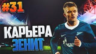Download FIFA 17 Карьера за Зенит #31 - ВОЗВРАЩЕНИЕ ШАТОВА Video