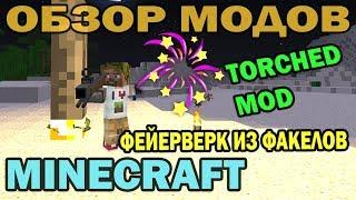 Download ч.73 - Фейерверк из факелов (Torched mod) - Обзор мода для Minecraft Video