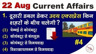 Download 5:00 AM | 22 August 2019 Daily Current Affairs In Hindi | GA Video