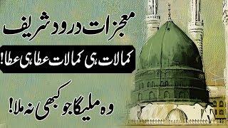 Download Darood Sharif Ki Lakhon Barkatin Jin sy Allah Pak Har Zarort Pori Farmaty Hain Video