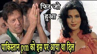 Download पाकिस्तान के प्रधानमंत्री इमरान खान को इस अभिनेत्री पर आया था दिल फिर जो हुआ !! Video
