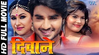 Download दिवाने | Deewane | Super Hit Full Bhojpuri Movie 2017 | Bhojpuri Full Film | Chintu, Priyanka Pandit Video