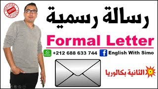 Download How To Write A Formal Letter To Apply For A Grant (رسالة رسمية) | English With Simo Video