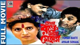 Download Tomar Rakte Amaar Sohaag | তোমার রক্তে আমার সোহাগ | Bengali Full Movie | Superhit Action | Chiranjit Video