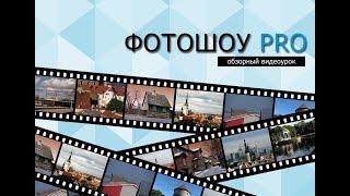 Download ФотоШОУ PRO 8.0 - обзорный видеоурок Video