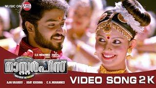 Download Masterpiece Movie | Madhumozhi Radhe| Gokul Suresh | Mahima Nambiar | Madhubalakrishnan | Deepak Dev Video