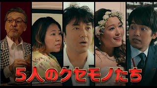 Download 映画『ダンスウィズミー』5人のクセモノ編【HD】2019年8月16日(金)公開 Video