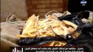 Download انتباه | بالفيديو .. لحظة القبض على بعض كبار تجار الجبن الرومي الفاسد Video