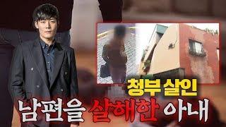 Download [김원 사건 파일] 2018년 7월 부산... 남편을 죽인 아내ㅣ공범의 갑작스런 자수... Video