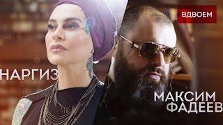 Download МАКСИМ ФАДЕЕВ FEAT. НАРГИЗ – ВДВОЁМ Video