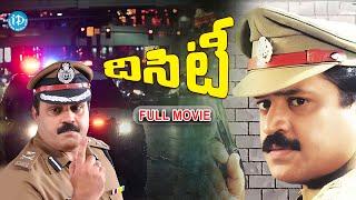 Download The City Full Movie | Suresh Gopi, Urvashi, Jayashree | I V Shashi | Johnson Video