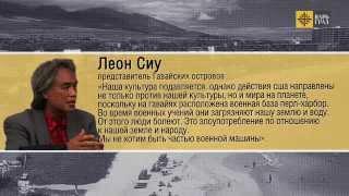 Download Коренные народы Аляски и Гавайев обвинили США в оккупации их территорий Video