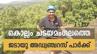 Download Jatayu Adventure Center - Chadayamangalam Opened for Public Video