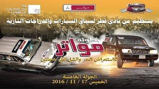 Download Mawatar 4X4 FreeStyle Drift Championship and Stunt Drive - Round 5 Video