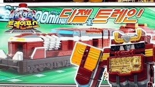 Download 파워레인저 트레인포스 디젤 트래인 서포트 열차 반다이남코 일판 신제품 장난감 소개 Ressha Sentai ToQger Toy Unboxing & Review Video