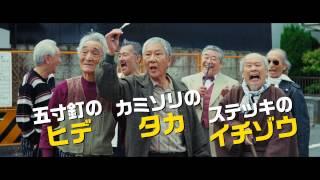 Download 映画『龍三と七人の子分たち』予告編 Video