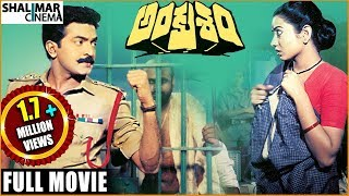 Download Ankusham Telugu Full Length Movie || Rajasekhar, Jeevitha Video