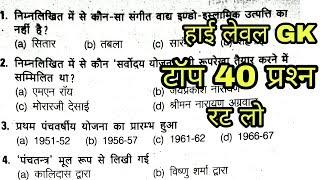 Download हाई लेवल GK Quiz 40 प्रश्न | Gk practice set | General knowledge in hindi | railway group D gk Video
