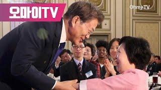 Download [영상] 이희아, 청와대에서 '넌 할 수 있어' 열창... 문 대통령과 포옹 Video