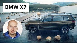 Download BMW X7 - новинка для России (первый обзор) / Внедорожник БМВ Х7 Video