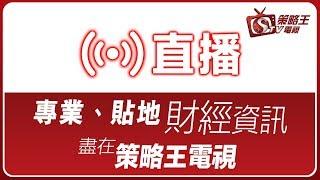 Download 【策略王電視 Live】午市鬆一鬆 2019-01-23 Video