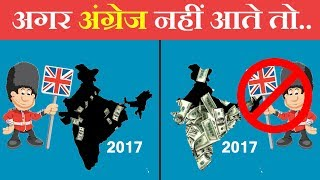 Download ब्रिटिश शासन नहीं करते तो आज भारत कैसा होता? If British Never Ruled INDIA, This Would Be India Today Video