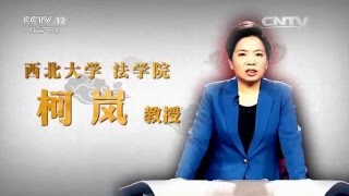 Download 红楼梦成书传世谜(八)红楼梦与雍正死【法律讲堂 20160410】 Video