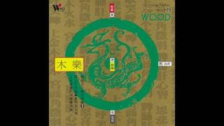 Download Shanghai Chinese Traditional Orchestra - Yi-Ching Music For Health 2: WOOD (Full Album 1991) Video