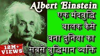 Download दुनिया का सबसे बुद्धिमान व्यक्ति बनने की कहानी | Biography Of Albert Einstein In Hindi Video