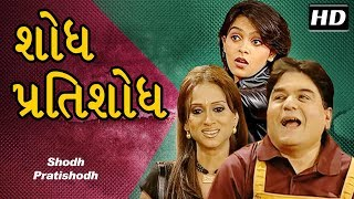 Download Shodh Pratishodh HD | Superhit Gujarati Natak 2015 | Nimisha Vakharia, Krutika Desai, Ami Trivedi Video