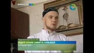 Download Русские приняли Ислам Video