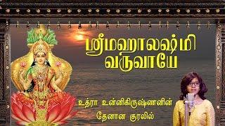 Download உத்ரா உன்னிகிருஷ்ணனின் தேனான குரலில் மஹாலக்ஷ்மி வருவாயே Video
