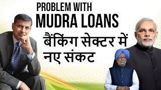 Download बैंकिंग सेक्टर में नए संकट - Problem with Mudra Loans and Rising NPA - Current Affairs 2018 Video