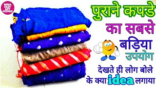 Download best use of cloth | web gallery of art | diy art and craft | sewing projects | stitching templates Video